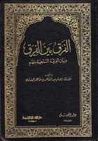 Title page of al-Farq bayna l-Firaq from al-Baghdadi
