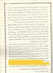 Page 327 volume 10 from Ibn Kathir Bidayah wa n-Nihayah with the interpretation by  Imam Ahmad