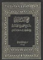 Cover page Fath al-Bari by Ibn Hajar al-Asqalani
