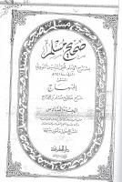 Title page of Sharh Sahih Muslim by an-Nawawi volume 6