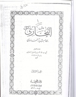Page title of Volume 3 from Sahih al-Bukhari