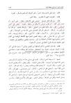 Nawawi Riddah Rawdat at-Taalibeen page 289