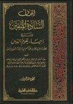 Title page of Kitab Ithafou sSadat al-Mouttaqin