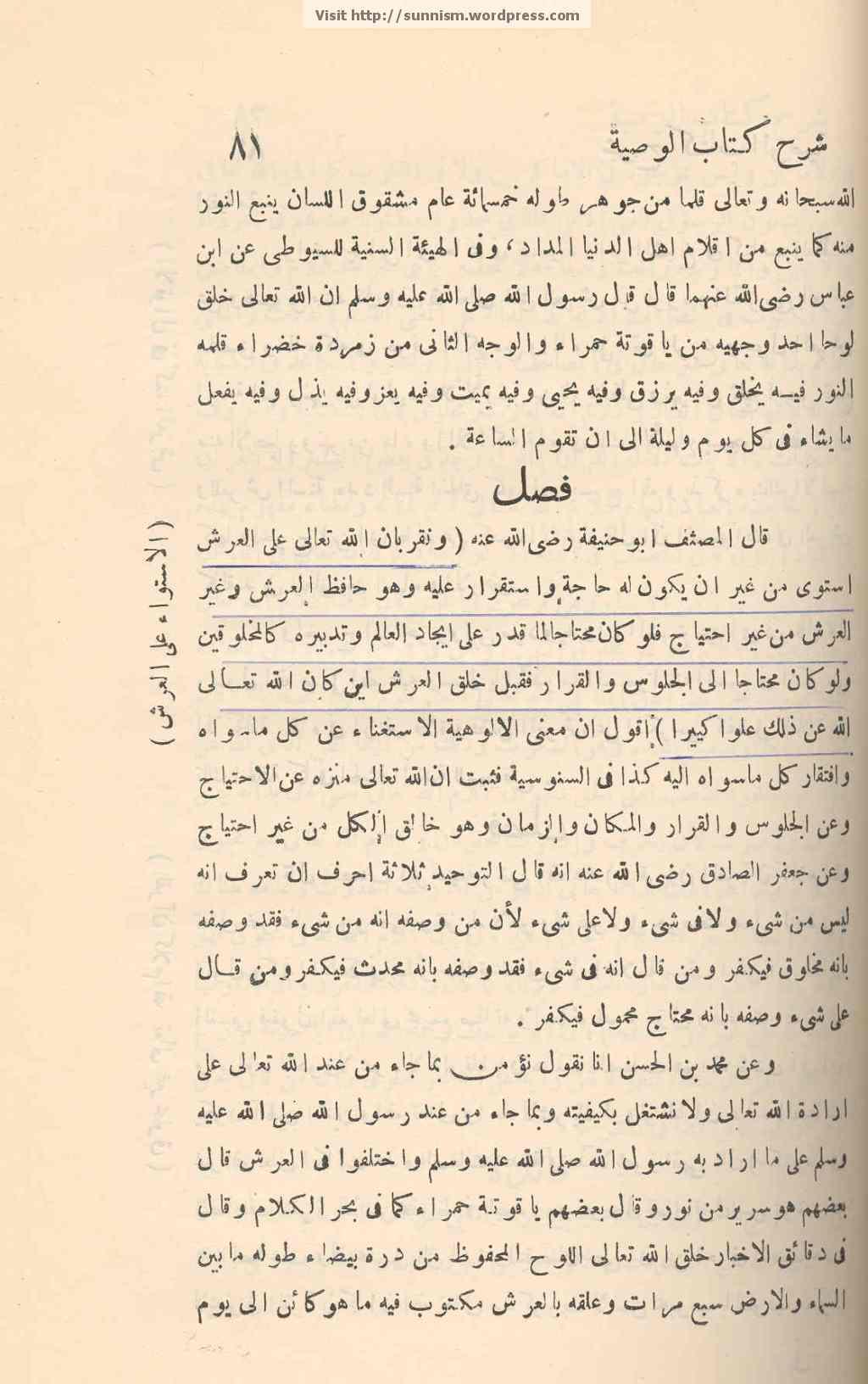 Imam Abu Hanifah (from the SALAF) does say that 'Istiwa