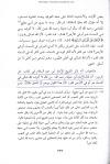 Page 333 of Sharh Fiqh al-Akbar by Ali al-Qari