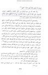 Page 334 of Sharh Fiqh al-Akbar by Ali al-Qari