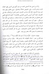 Page 354 of Sharh Fiqh al-Akbar by Ali al-Qari