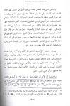Page 354 of Sharh Fiqh al-Akbar by Ali al-Qari