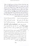 Page 355 of Sharh Fiqh al-Akbar by Ali al-Qari