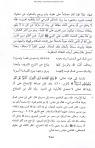 Page 355 of Sharh Fiqh al-Akbar by Ali al-Qari