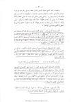 Page 41 Daf Shubah at-tashbih by Ibn al-Jawzi explaining hadith addahak