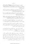 Page 42 Daf Shubah at-tashbih by Ibn al-Jawzi explaining hadith addahak