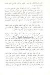 Page 400 from Maqalat al Kawthari